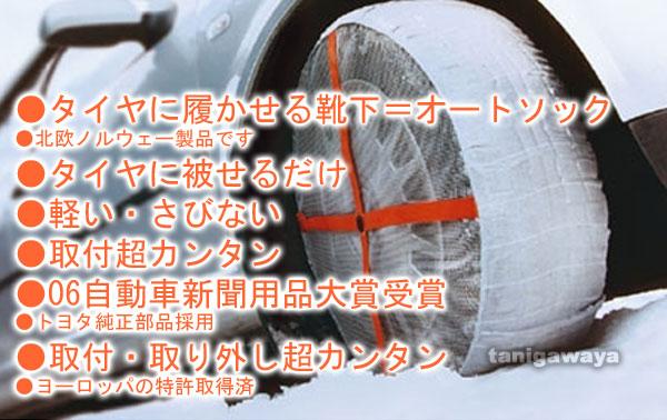 タイヤチェーン / トラックショップジェット - ト …